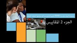 اختيار مقاييس الأداء: مجموعة أدوات مؤسسة RAND لتقييم البرامج من أجل مواجهة التطرّف العنيف، الجزء 2 المقاييس.