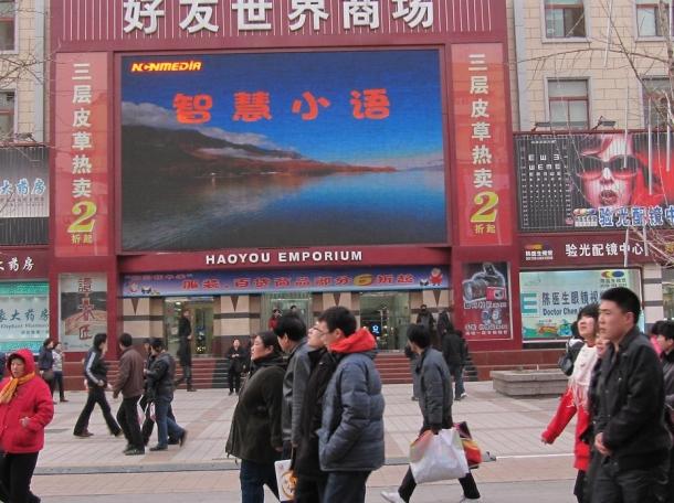 Beijing street life