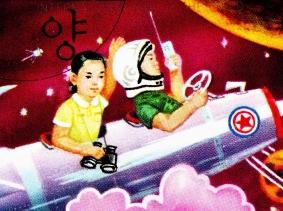 an old DPRK stamp depicting children on a rocket