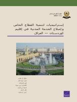 استراتيجيات تطوير القطاع الخاص وإجراء إصلاحات في الخدمة المدنية في منطقة كوردستان - العراق