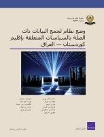 تصميم نظام لجمع البيانات المرتبطة بالسياسات لمنطقة كوردستان-العراق