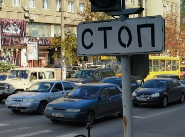 Stop sign in Russia