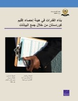 بناء القدرات في مكتب إحصائيات منطقة كوردستان من خلال جمع البيانات