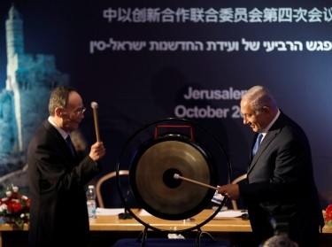 Israeli Prime Minister Benjamin Netanyahu and Chinese Vice President Wang Qishan hit a gong at the fourth Israel-China Joint Committee on Innovation Cooperation meeting in Jerusalem, October 24, 2018, photo by Ronen Zvulun/Reuters