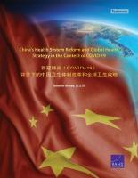新冠肺炎背景下的中国卫生体制改革和全球卫生战略