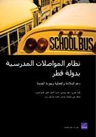 نظام النقل المدرسي في قطر: دعم السلامة والكفاءة وجودة الخدمة