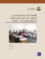 الأولويات الاستراتيجية لتحسين إمكانية الوصول إلى تعليم جيد في منطقة كوردستان - العراق