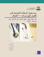 مستقبل الرعاية الصحية في منطقة كوردستان - العراق: نحو نظام فعال عالي الجودة مع التأكيد على الرعاية الأساسية