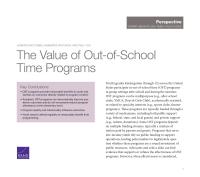 قيمة البرامج المُنَفَّذَة خارج أوقات المدرسة