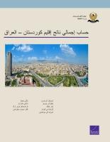حساب إجمالي ناتج إقليم كوردستان ‒ العراق