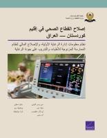 إصلاح القطاع الصحي في إقليم كوردستان — العراق