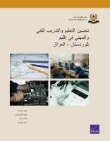 الارتقاء بالتعليم المهني الفني والتدريب في منطقة كوردستان - العراق