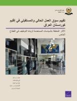 تقييم سوق العمل الحالي والمستقبلي في منطقة كوردستان - العراق: الآثار المترتبة على السياسات لزيادة التوظيف بالقطاع الخاص
