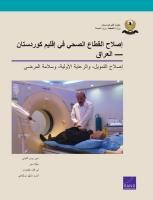 عملية إصلاح قطاع الصحة في منطقة كوردستان - العراق: تمويل عملية الإصلاح والرعاية الصحية وسلامة المريض