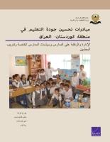 مبادرات تحسين جودة التعليم في منطقة كوردستان - العراق